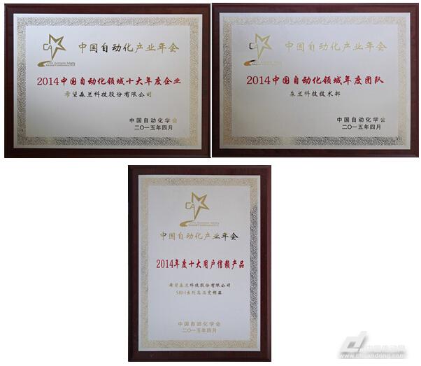2015年中国自动化产业年会,希望森兰荣获三项大奖