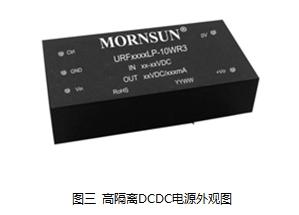 电源模块在电力配网自动化DTU系统中的应用
