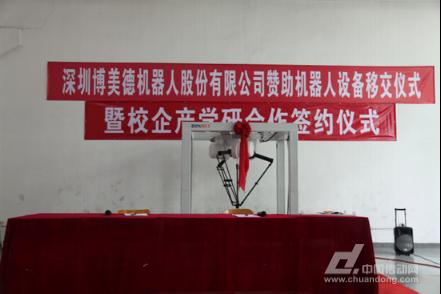 """校企""""工匠路"""",再下一城——博美德机器人&深圳二技高产学研签约仪式举办"""
