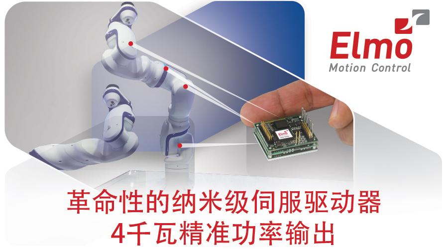 Elmo白金版Maestro世界级的多轴运动控制器