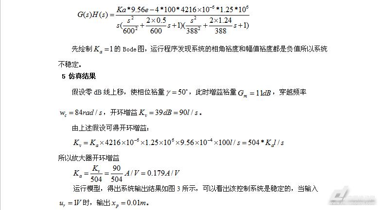 位置伺服系统在数控机床工作台定位中的应用(图7)