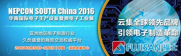 福士工业受邀参加2016华南国际电子生产设备展