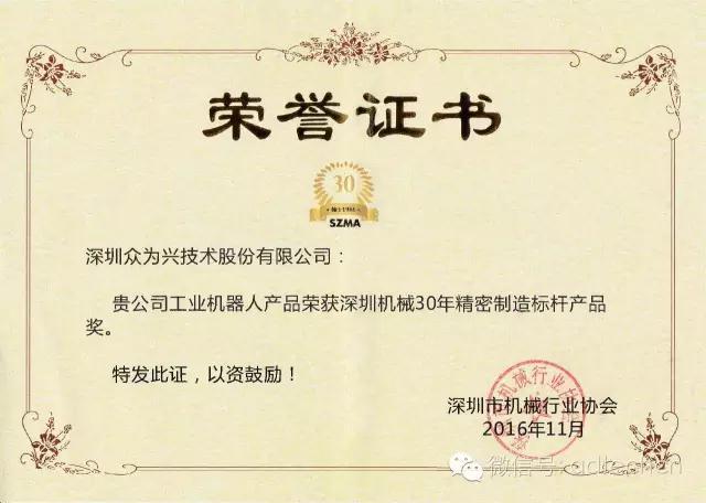 """AR4215工业机器人荣获""""深圳机械30年标杆产品""""奖"""