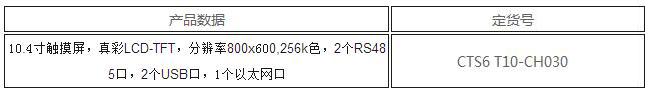 合信 TP10以太网触摸屏(CTS6 T10-CH030)
