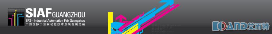 """艾而特:受邀参加2017广州国际工业自动化技术及装备展览会(SIAF)""""/"""