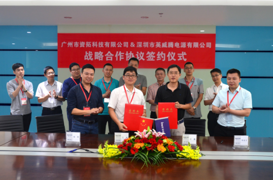 英威騰電源與廣州資拓簽訂戰略合作備忘錄共建IDC數據中心機房