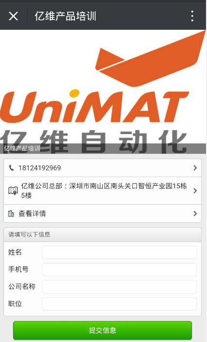 深圳市亿维自动化技术有限公司