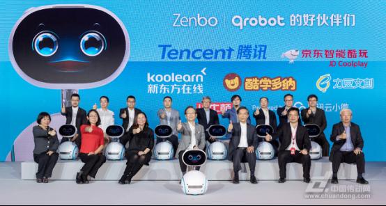 AI机器人ZenboQrobot