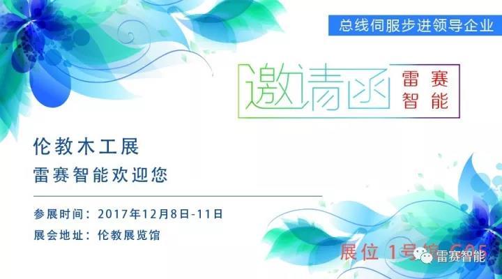 深圳市雷赛威尼斯人线上娱乐官网控制股份有限公司