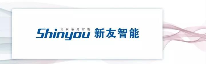 东莞新友智能科技有限公司