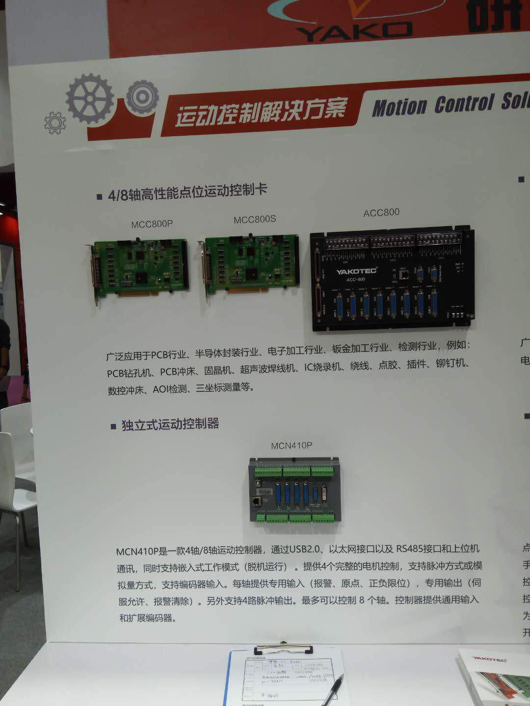 深圳市研控自动化科技有限公司