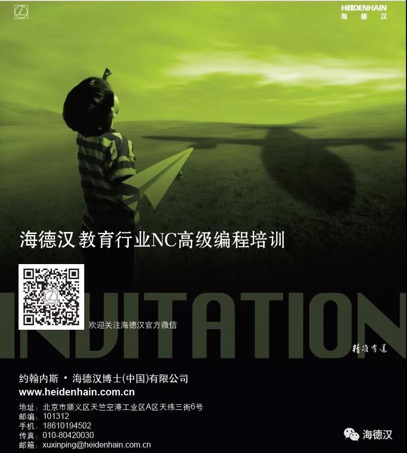 约翰内斯·海德汉博士(中国)有限公司