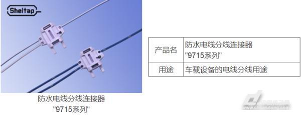 """京瓷独自研发车载用防水电线分线连接器""""9715系列""""成功产品化"""