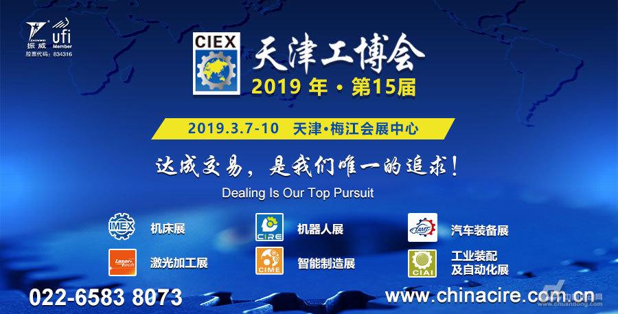 天津工博会-国际机器人展邀您共赏开年盛宴