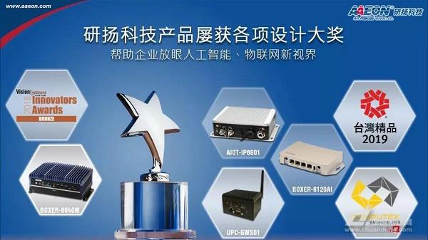 """首先,BOXER-6640M荣获""""2018年视觉系统设计创新奖""""(VisionSyetemsDesignAward),并被誉为年度""""机器视觉应用""""的最佳方案之一,此产品也于2017年荣获第26届台湾精品奖。"""