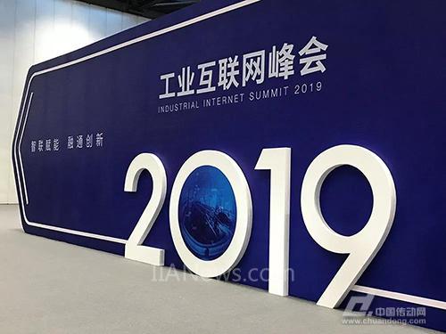 Moxa工业互联网峰会