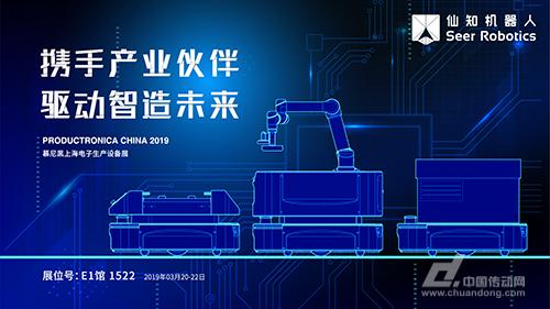 仙知机器人慕尼黑电子展