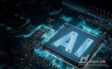 威尼斯人线上娱乐官网:AI芯片顺势而生 如何适应终端智能的需求?-河北神力索具手机信息验证送38彩金有限公司