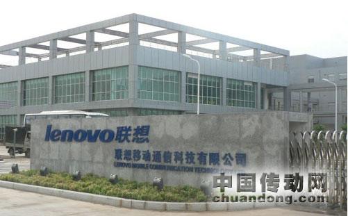 韩荣成为联想移动通信科技有限公司合格供应商