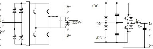 两种ups输出正弦波时的电路结构