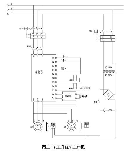 液压升降平台接线图