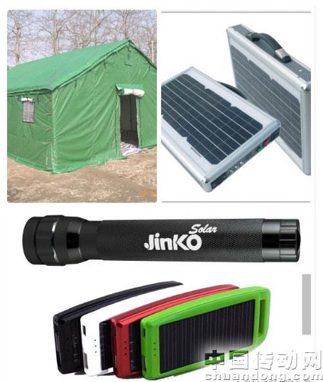 晶科组织太阳能充电器等地震救援应急物资运送灾区