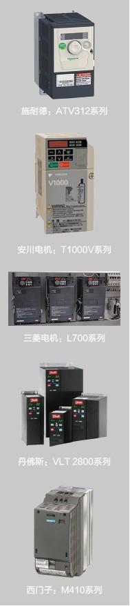 低压变频器