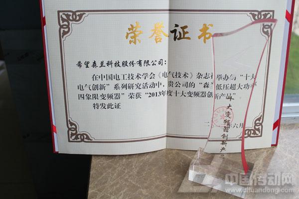 """森兰低压变频器蝉联""""十大变频器创新产品""""称号"""