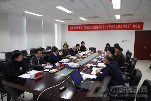 """国家发改委""""第五代DCS控制系统高技术产业化示范工程""""项目顺利通过验收"""