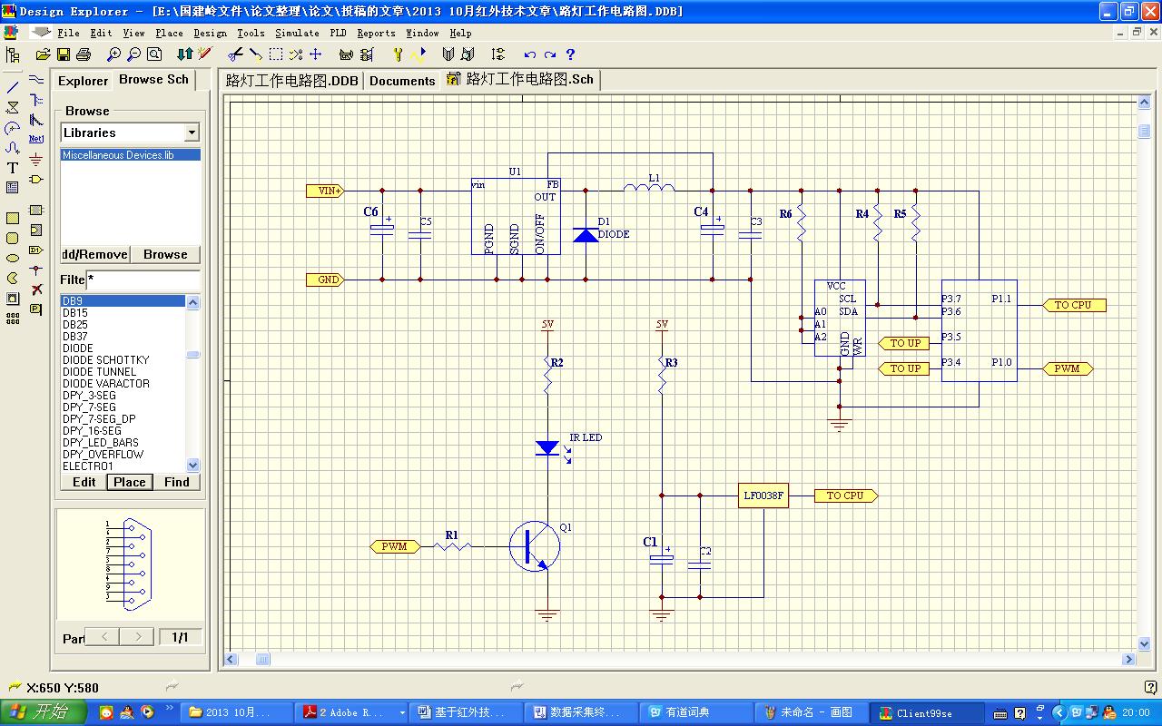 图2系统硬件电路图
