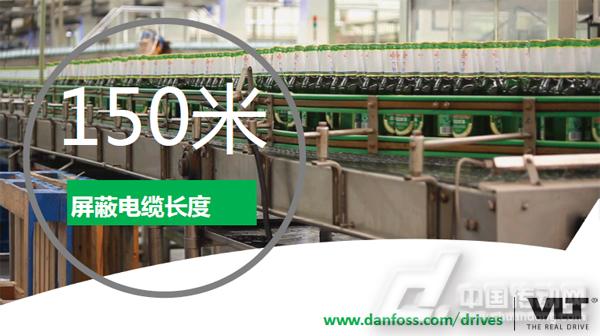 在啤酒生产车间使用丹佛斯 vlt fc302变频器实现可靠运行