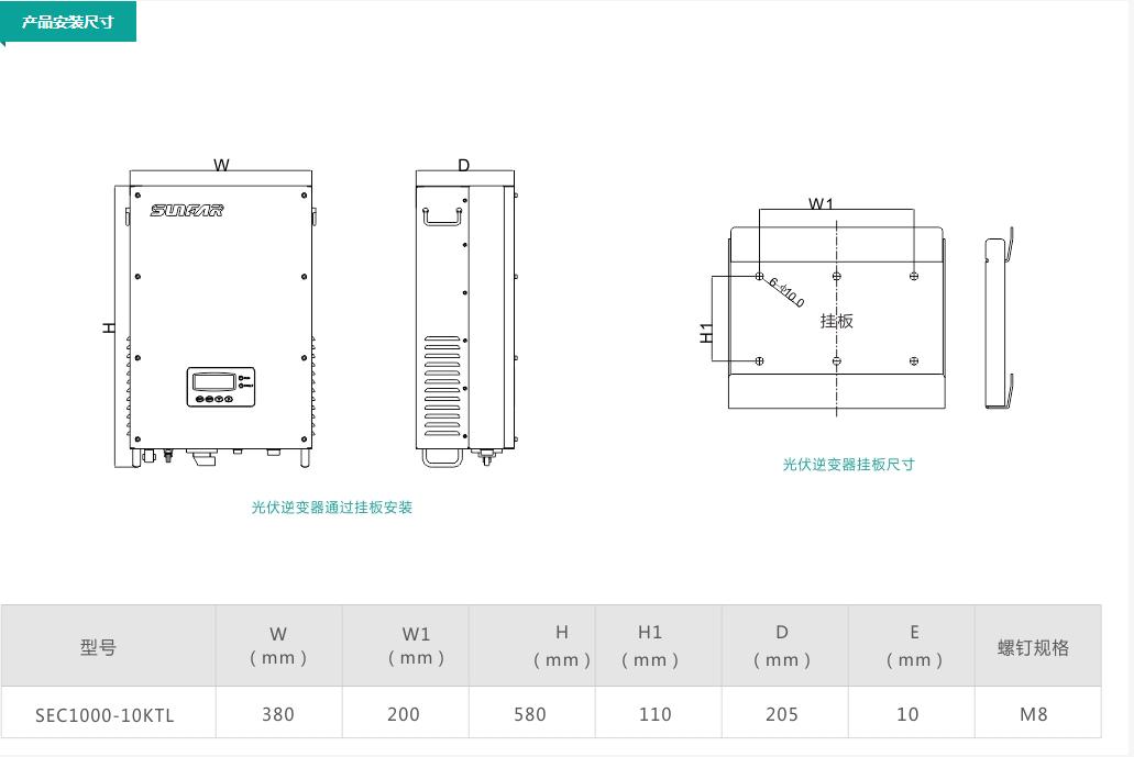 四方sec1000-10ktl系列光伏逆变器