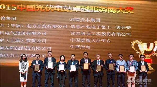 追日电气再度蝉联 中国光伏逆变器企业Top5 和 中国光伏电站卓越服务图片