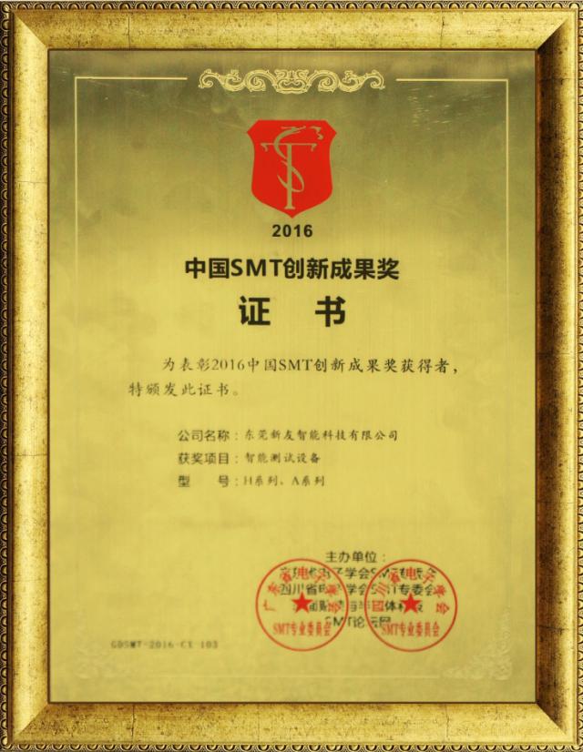 热烈庆祝新友智能科技有限公司获得2016年中国smt创新成果奖图片