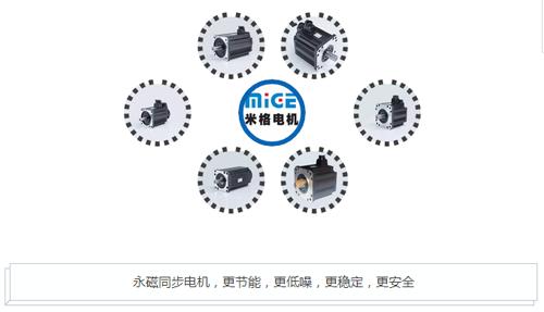 第七届中国(杭州)国际新能源汽车产业展览会 | 杭州米格电机有限公司