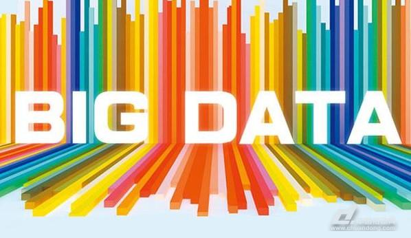 """大数据成为带动城市产业转型升级的""""发动机"""""""
