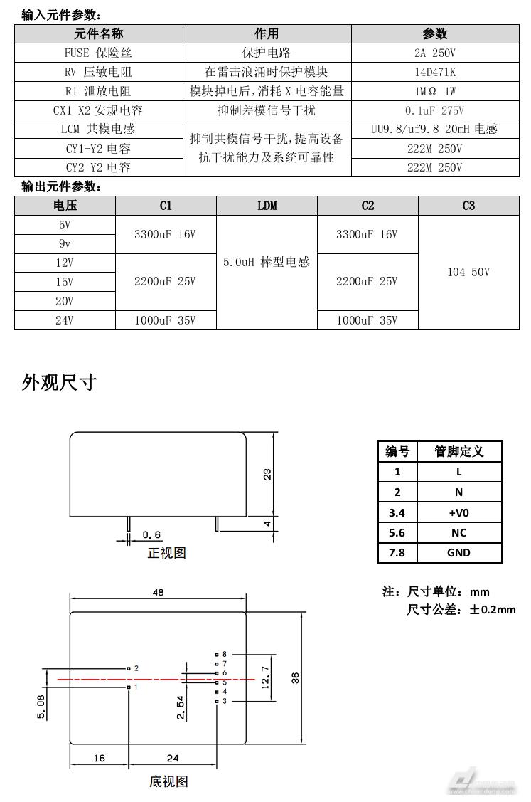 高性能效率220v转48v仪器ac-dc电源模块