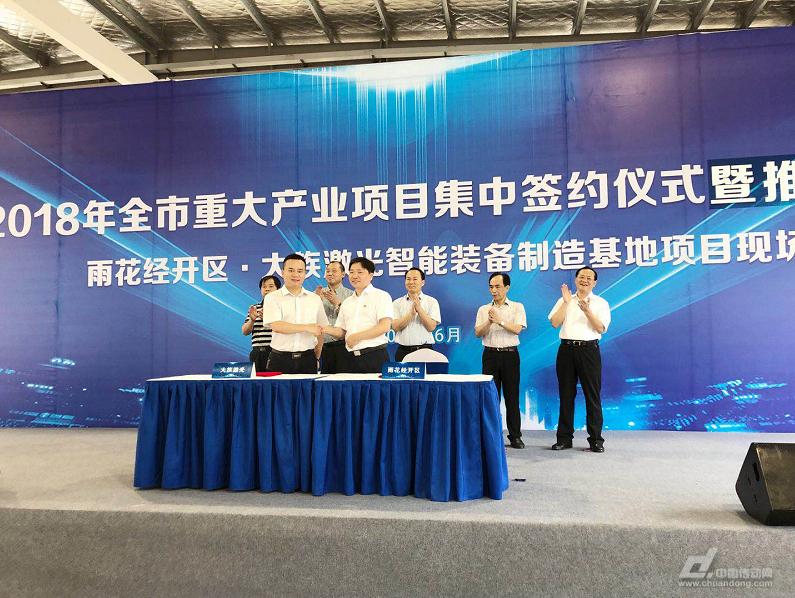 大族激光中西南智能装备制造基地正式竣工投产图片 1232110 795x598